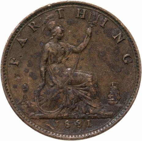 купить Великобритания 1 фартинг (farthing) 1881 без знака монетного двора