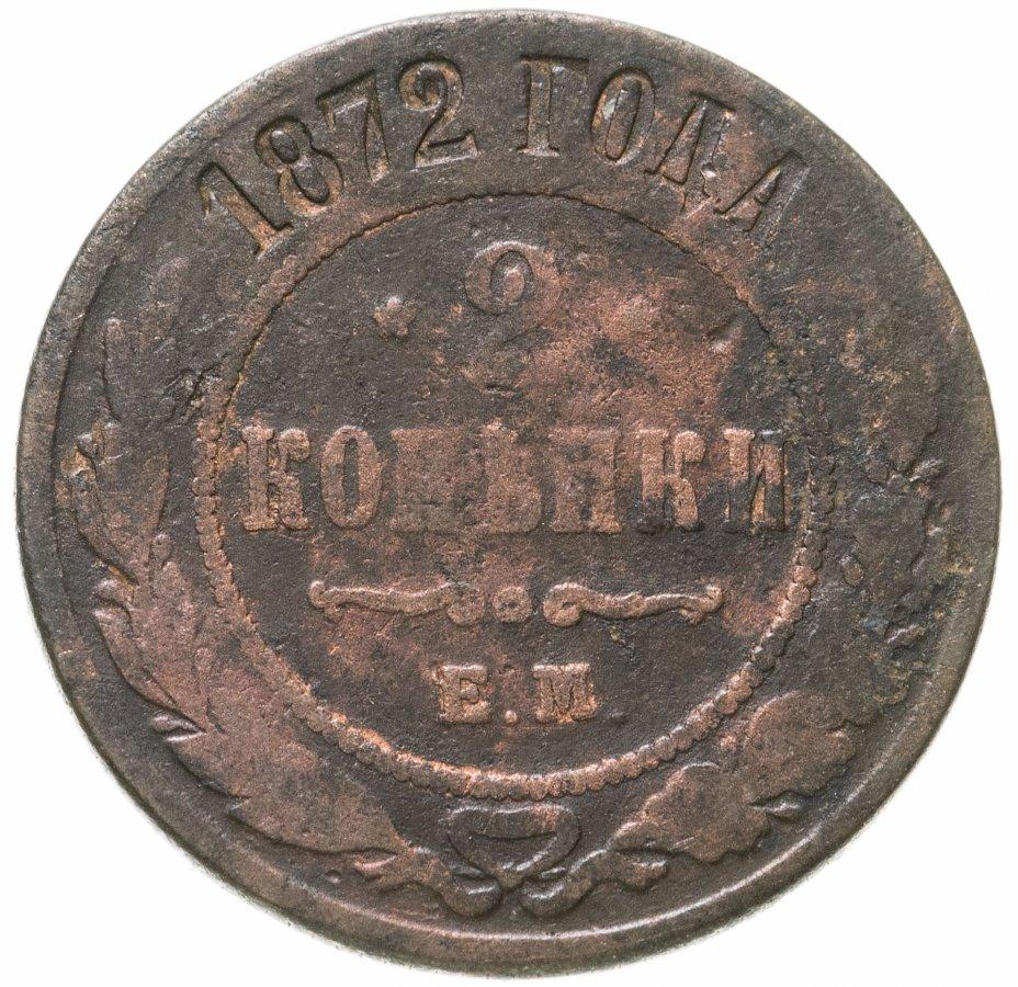 купить 2 копейки 1872 ЕМ