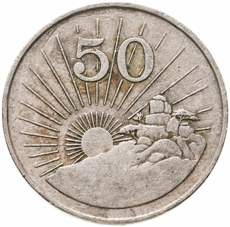купить Зимбабве 50 центов (cents) 1980-1997, случайная дата