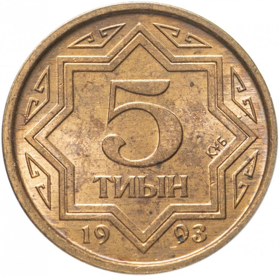 купить Казахстан 5тиын 1993 Коричневый цвет