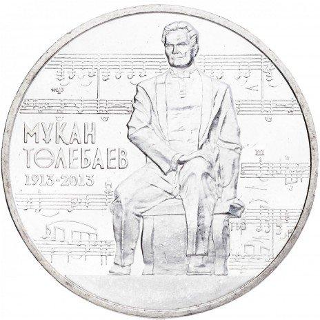 """купить Казахстан 50 тенге 2013 """"100 лет со дня рождения Мукана Тулебаева"""""""