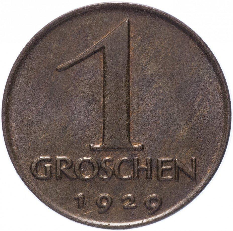 купить Австрия 1 грош 1929