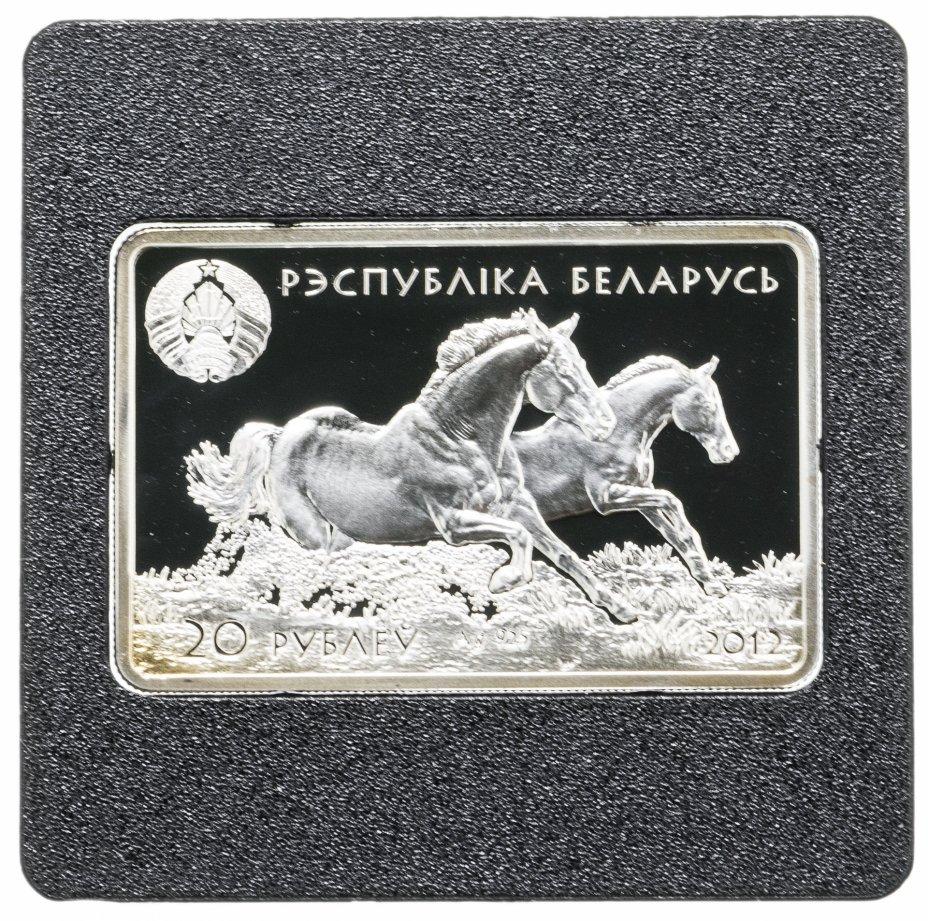 """купить Беларусь 20 рублей 2012 """"Донская лошадь"""" (с сертификатом)"""