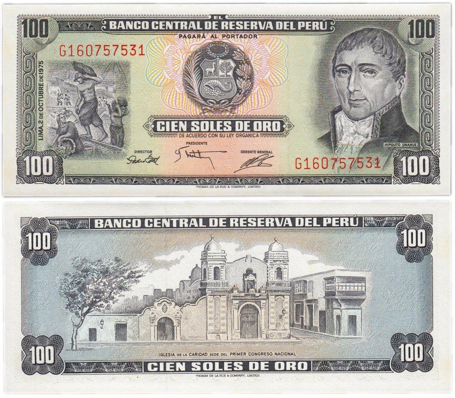 купить Перу 100 солей 1975 (Pick 108)