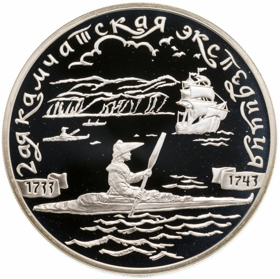 купить 3 рубля 2004 СПМД 2-я Камчатская экспедиция, 1733-1743 гг.
