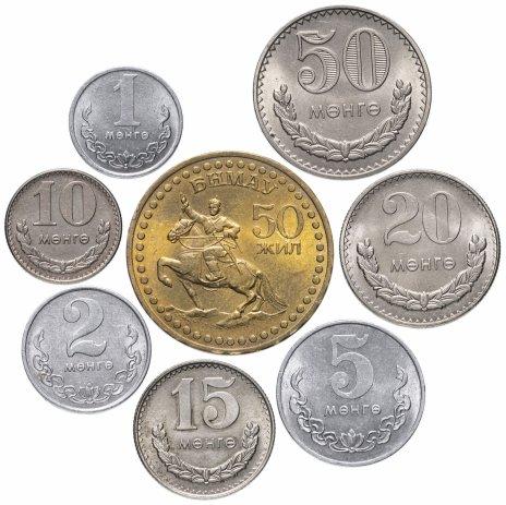 купить Монголия набор из 8 монет 1970-1981