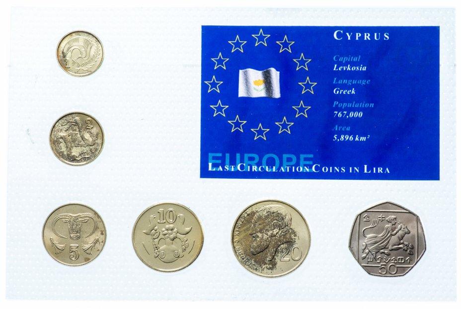 купить Кипр набор монет 2001-2003 (6 штук)