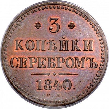 купить 3 копейки 1840 года ЕМ не украшен, маленькие