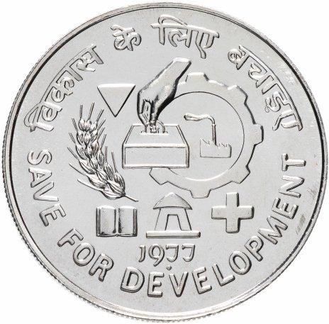 """купить Индия 50 рупий (rupee) 1977 ♦  """"ФАО - Сохранение для развития"""""""