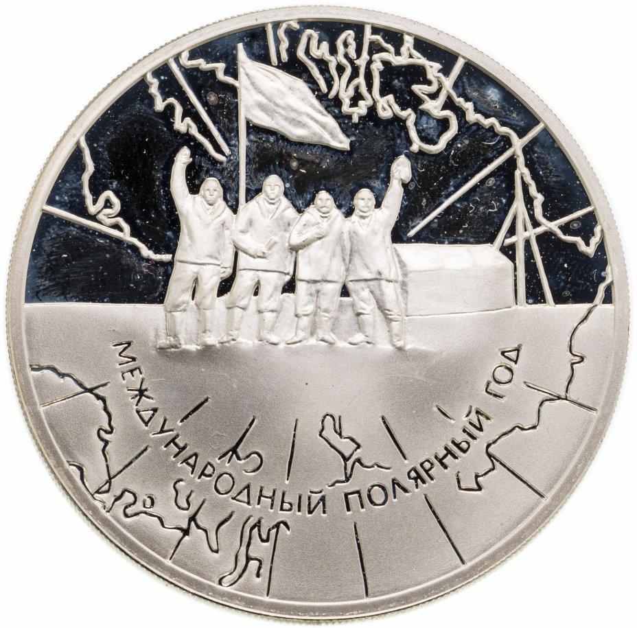 купить 3 рубля 2007 СПМД Международный полярный год