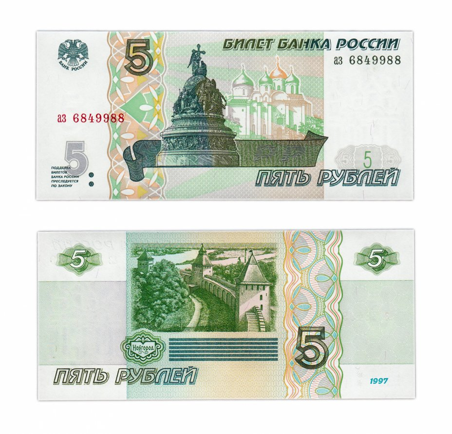 купить 5 рублей 1997 серия аз