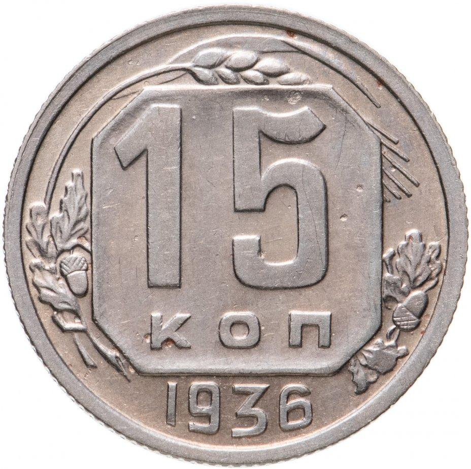 купить 15 копеек 1936