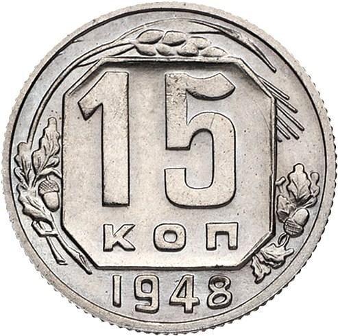 купить 15 копеек 1948 года новодел