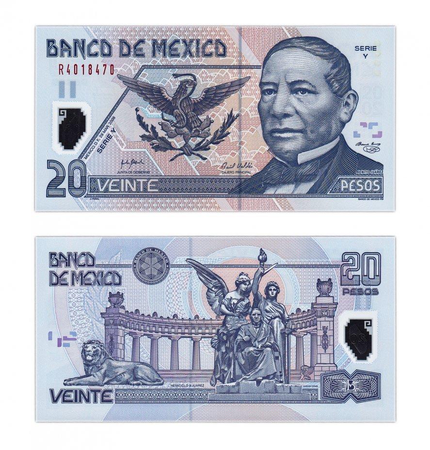 купить Мексика 20 песо 2003 пластик (Pick 116f)