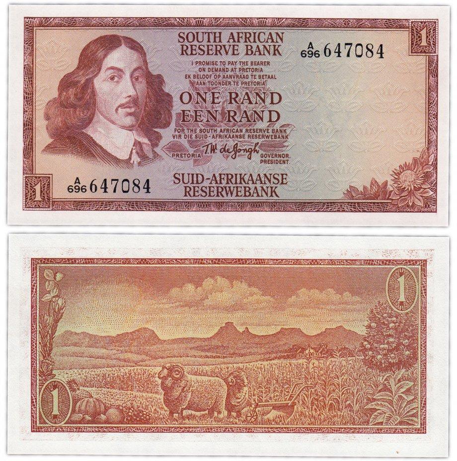 купить Юар 1 ранд 1966 - 1972 год Pick 109b