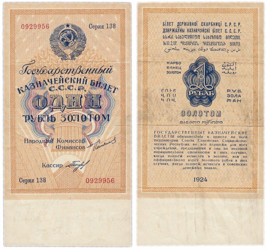 купить 1 рубль золотом 1924 кассир Богданов, водяной знак 54 мм