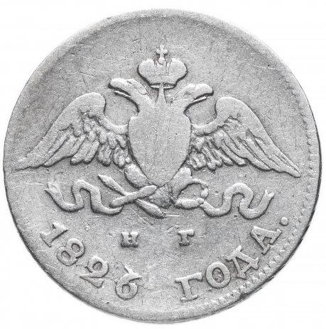 купить 10 копеек 1826 СПБ-НГ орёл с опущенными крыльями, корона над орлом больше, Биткин 142 (R)