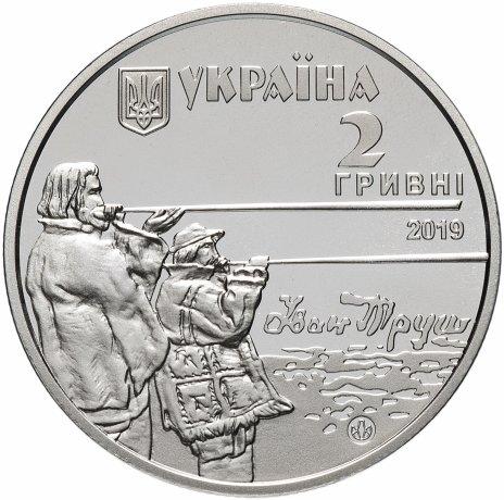 """купить Украина 2 гривны 2019 """"150 лет со дня рождения Ивана Труша"""""""
