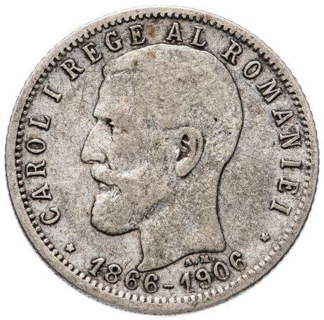 купить Румыния 1 лей (leu) 1906 год 40 лет правления Кароля I