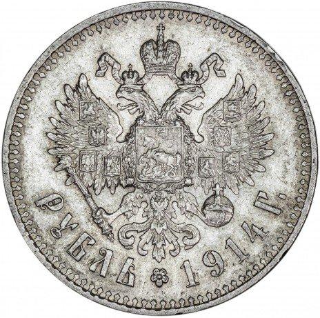 купить 1 рубль 1914 ВС (натуральная патина), Биткин69 (R)