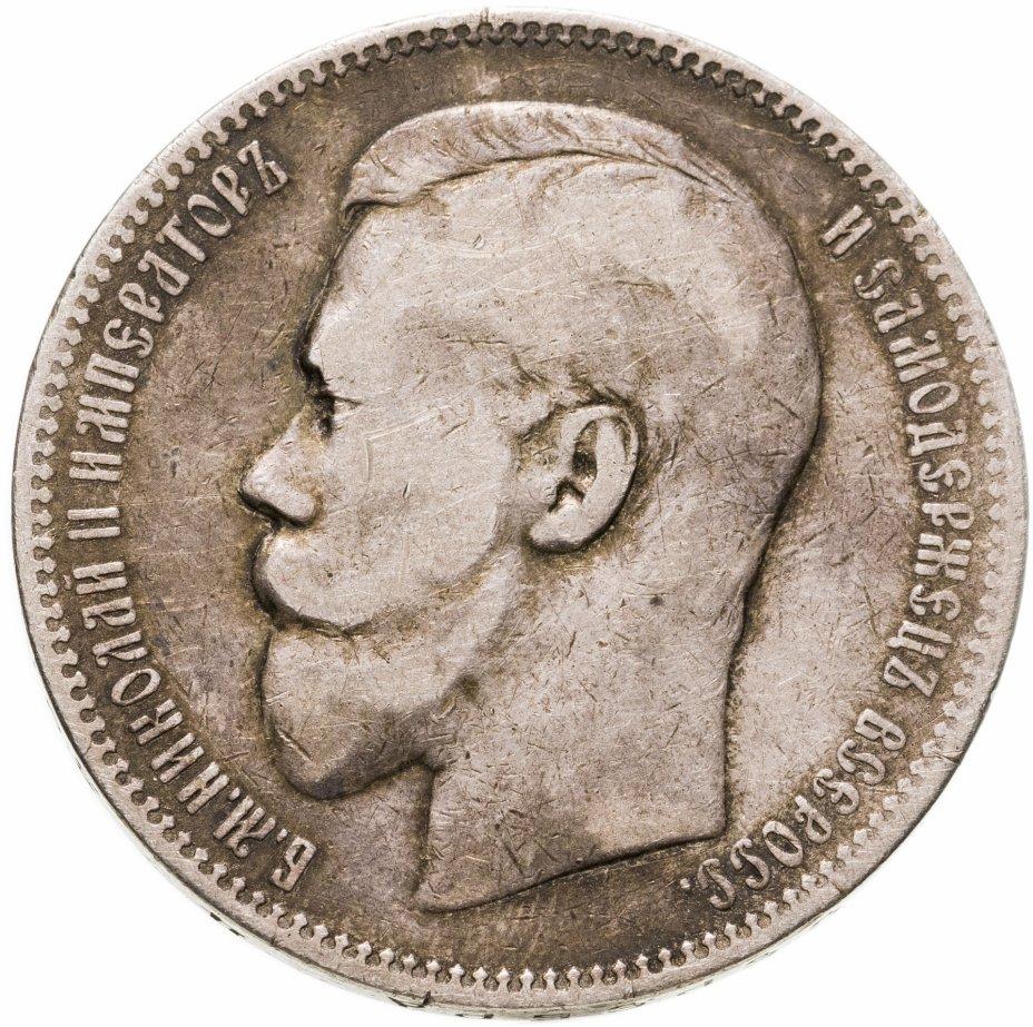 купить 1 рубль 1896 А.Г