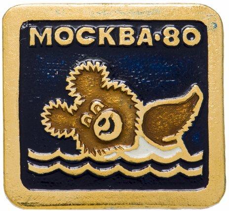 купить Значок Олимпийский мишка Талисман Олимпиада 80 Плавание