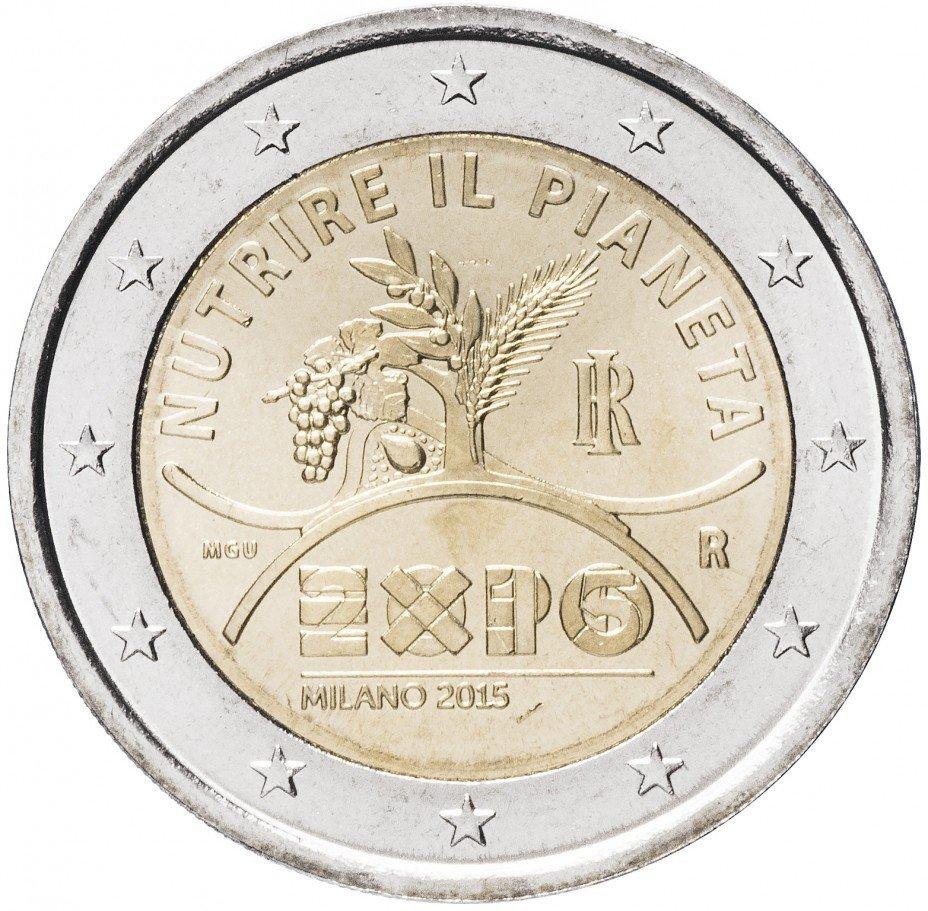 """купить Италия 2 евро 2015 """"Всемирная выставка EXPO-2015 в Милане"""""""