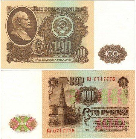 купить 100 рублей 1961
