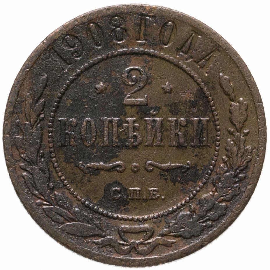 купить 2 копейки 1908 СПБ