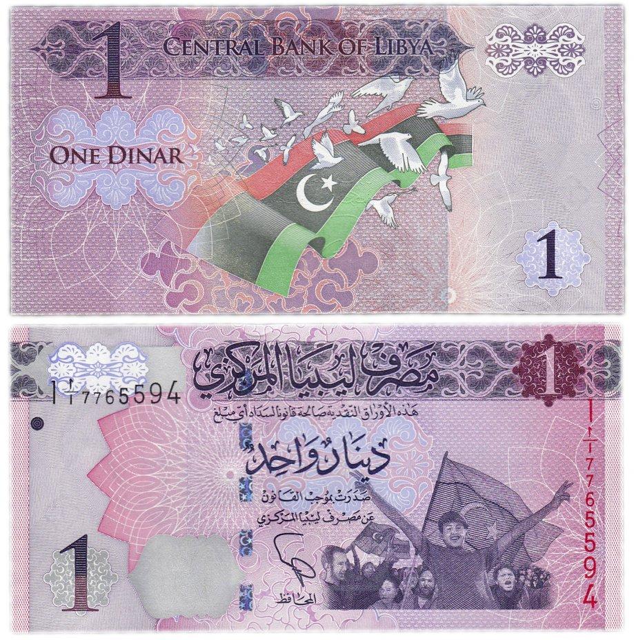 купить Ливия 1 динар 2013 (Pick 76)