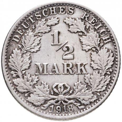 """купить Германия (Германская Империя) 1/2 марки 1918 """"J"""""""