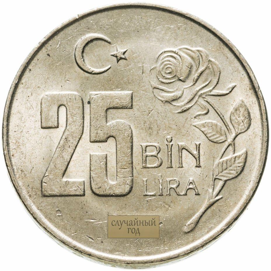 купить Турция 25000 лир (25 bin lira) 1995-2000, случайная дата