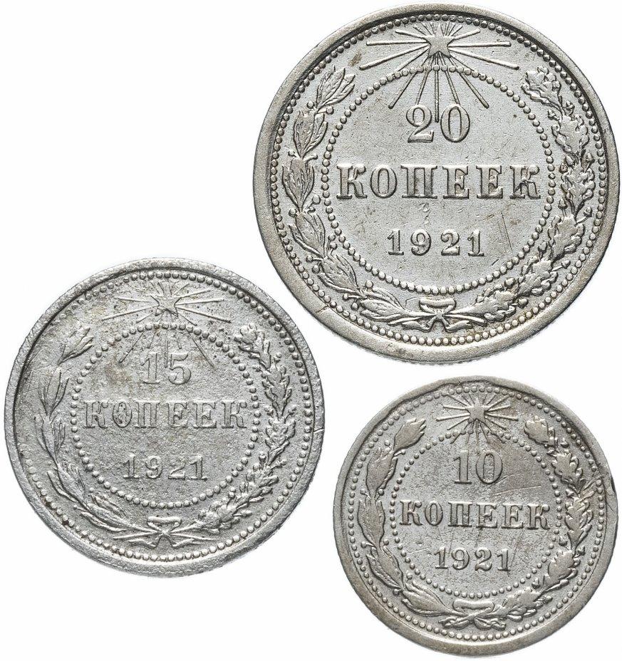 купить Набор монет 1921 года 10, 15 и 20 копеек (3 монеты)