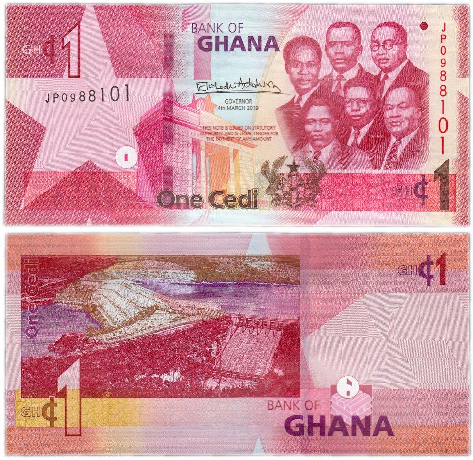 купить Гана 1 седи 2019 (Pick **)