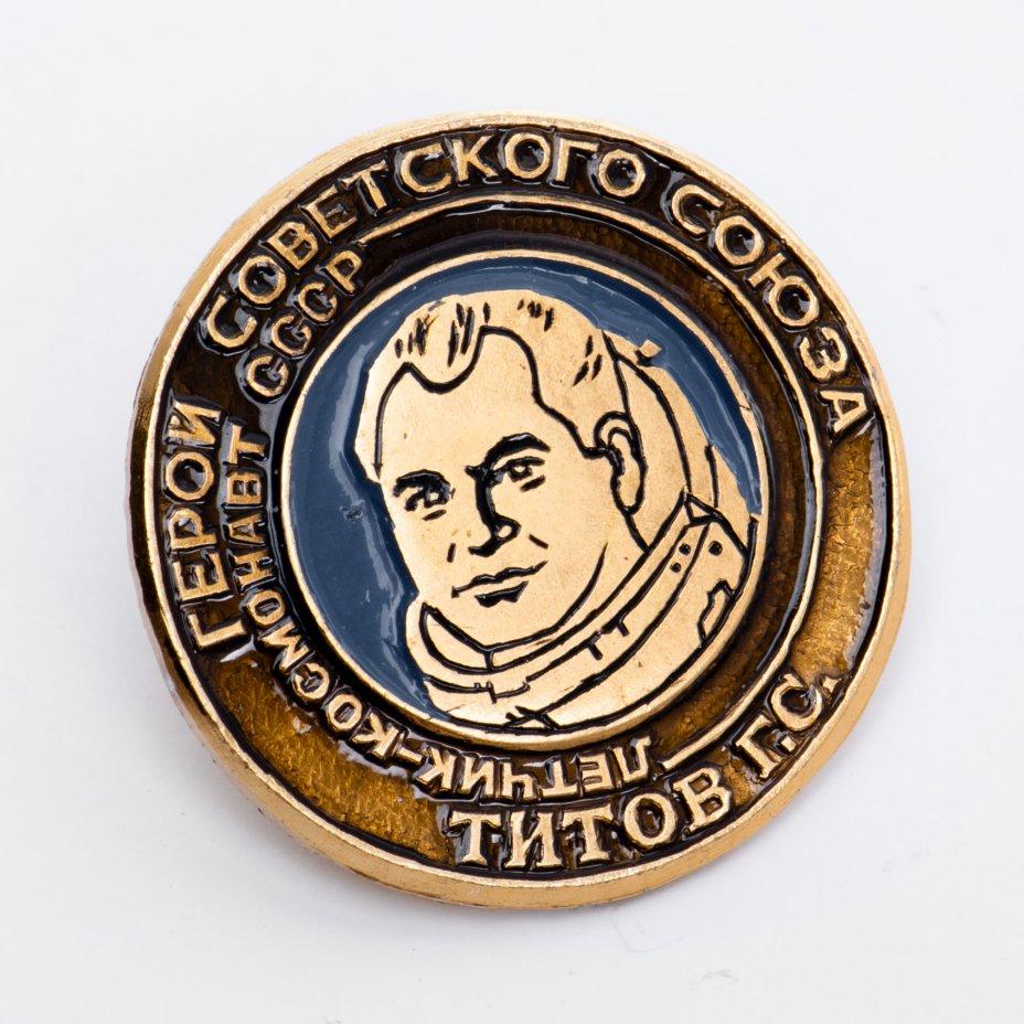 купить Значок Герои Космоса Лётчик - космонавт Титов Г. С. (Разновидность случайная )