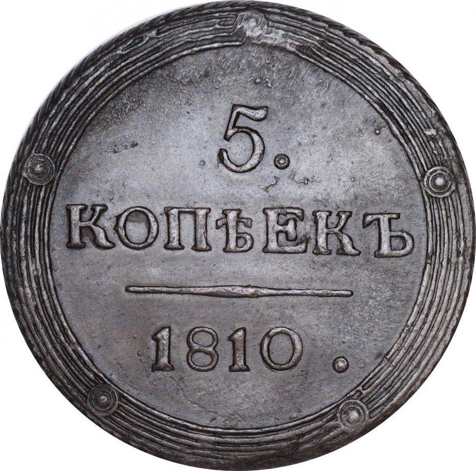 купить 5 копеек 1810 года КМ