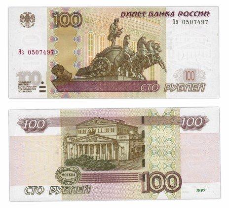 купить 100 рублей 1997 (модификация 2004) тип литер Большая/маленькая ПРЕСС