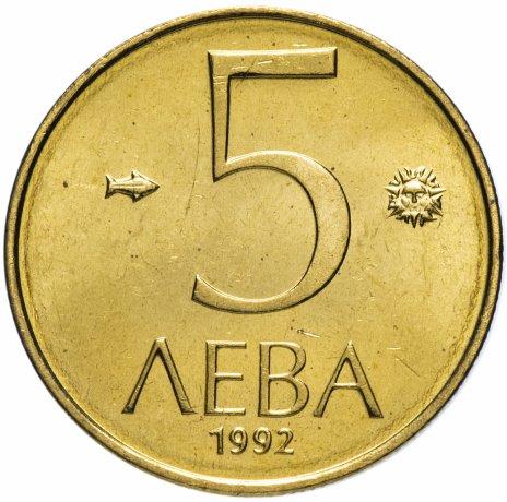 купить Болгария 5 левов 1992
