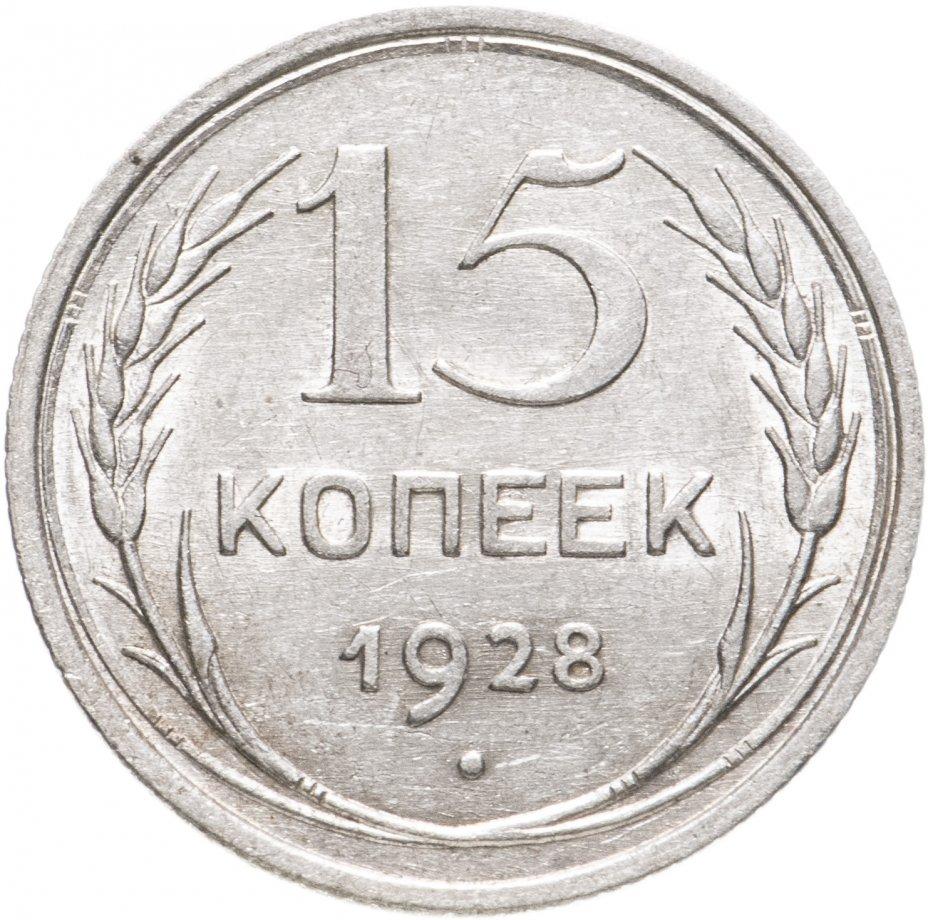 купить 15 копеек 1928