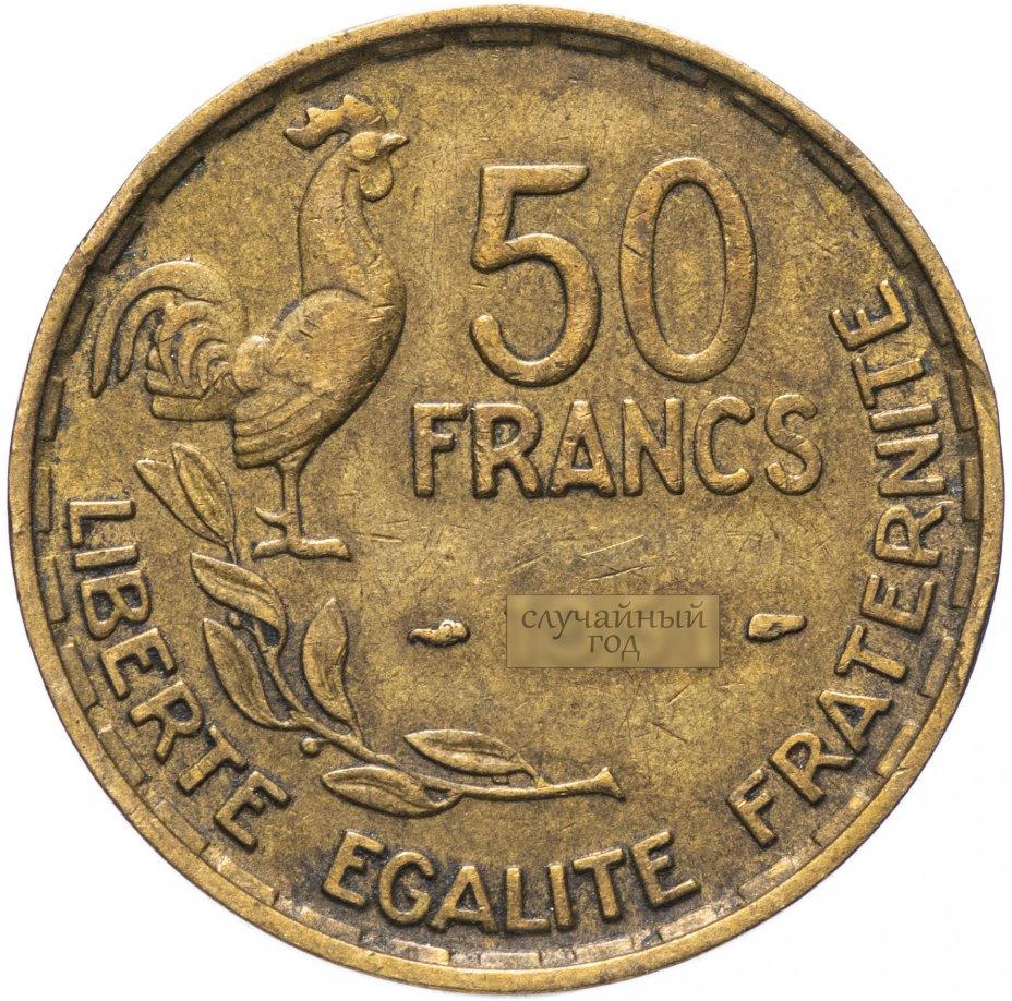 купить Франция 50 франков (francs) 1951-1953, случайная дата