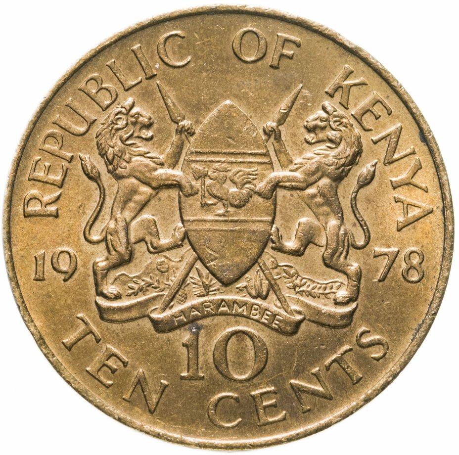 купить Кения 10 центов (cents) 1978 Президент Джомо Кениата