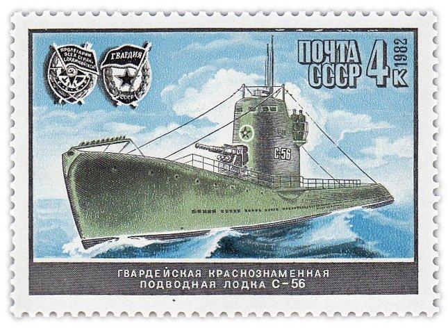 """купить 4 копейки 1982 """"Военно-Морской Флот: Гвардейская краснознаменная подводная лодка С-56"""""""