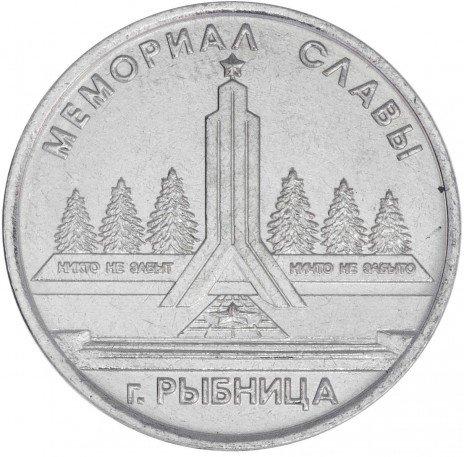 купить Приднестровье 1 рубль 2016 Мемориал славы г. Рыбница
