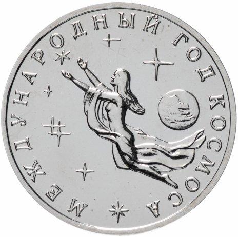 купить 3 рубля 1992 ММД Международный год Космоса