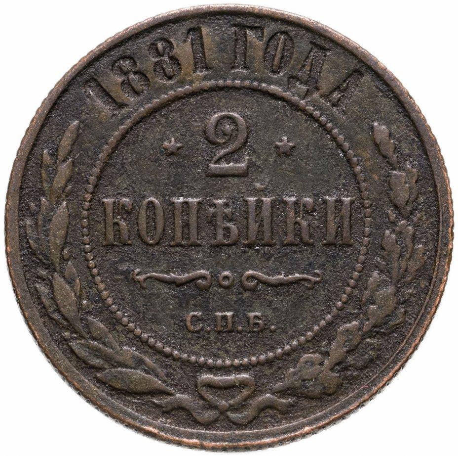 купить 2 копейки 1881 СПБ
