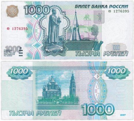 купить 1000 рублей 1997 (без модификации) тип литер маленькая/маленькая