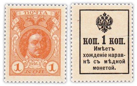 купить 1 копейка 1915 (1916) Деньги-Марки, 2-й выпуск (Петр I)