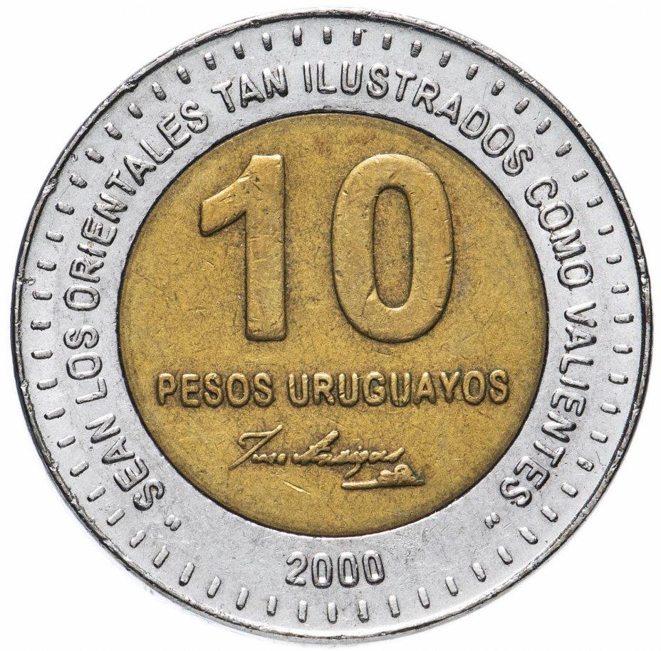 купить Уругвай 10 песо (pesos) 2000 без звезд