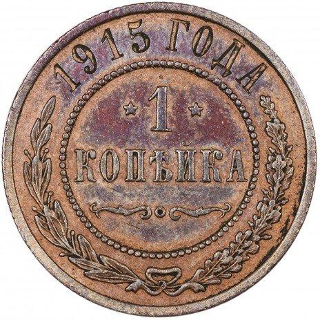 купить 1 рубль 1915 ВС