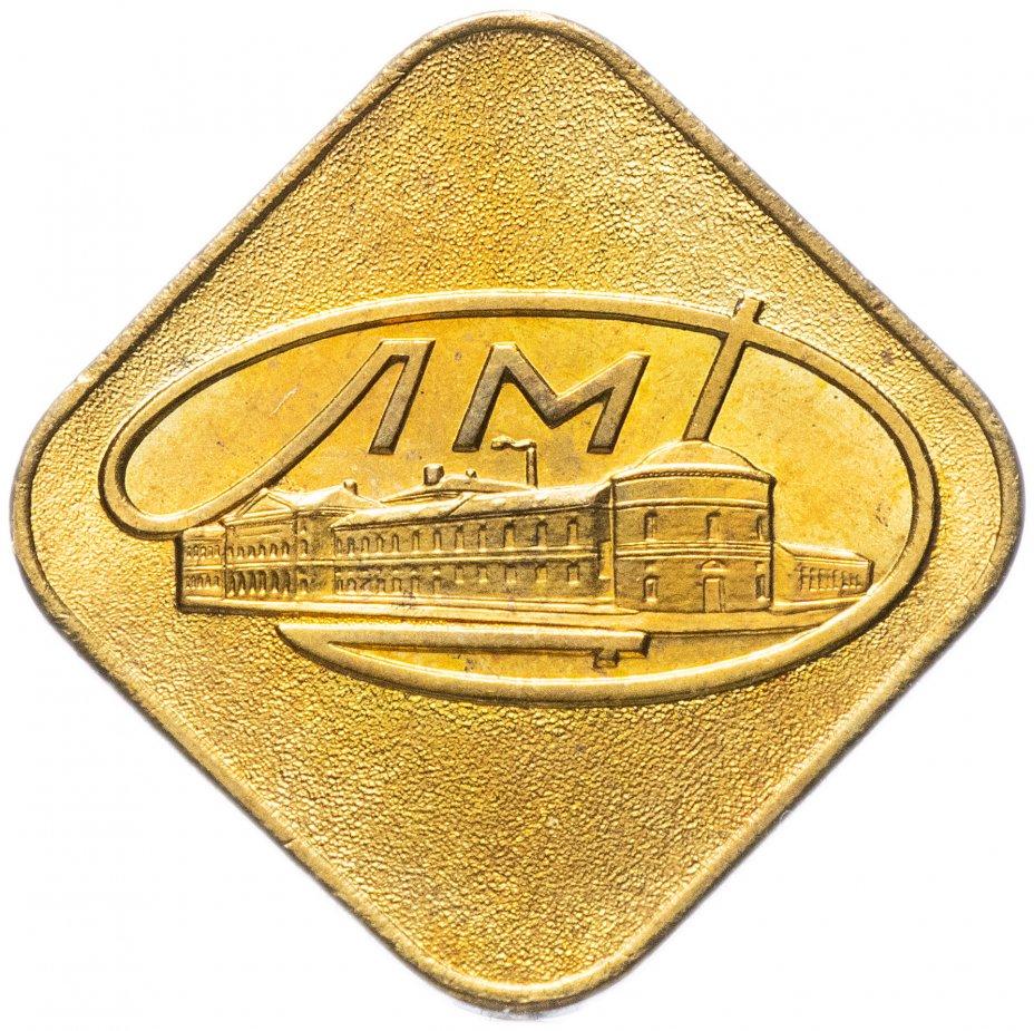 купить Жетон ЛМД (тяжёлый металл) из годового набора монет СССР
